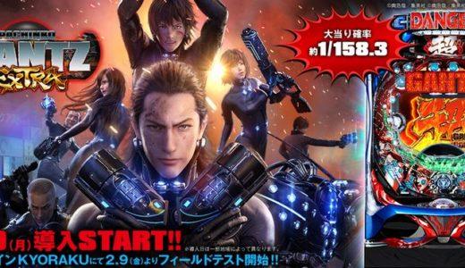 〈ぱちんこ GANTZ EXTRA〉2月9日(金)より フィールドテスト開始!!