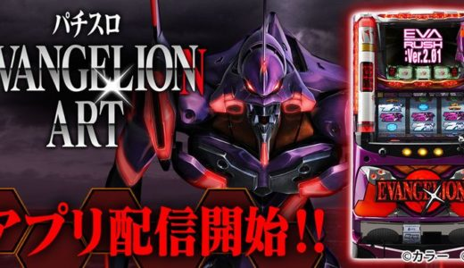 「EVANGELION ART」「777TOWN for Android」に襲来!?