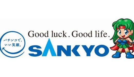 SANKYOが業績予想を修正しました。