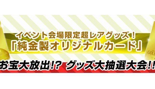 フィールズイベントの「純金オリジナルカード」は30万円です。