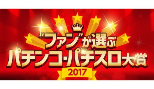 ファンが選ぶパチンコ・パチスロ大賞2017開催