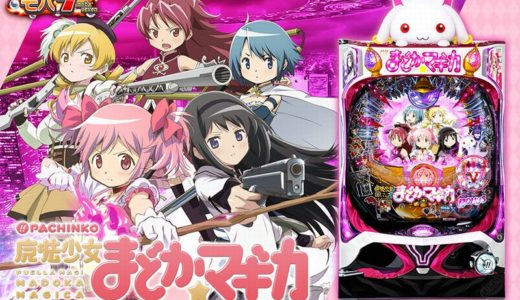 iOS版「モバ7」に「ぱちんこ 魔法少女まどか☆マギカ」配信開始