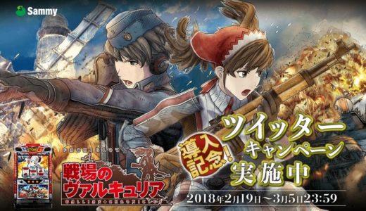パチスロ 戦場のヴァルキュリア導入記念キャンペーン実施中!
