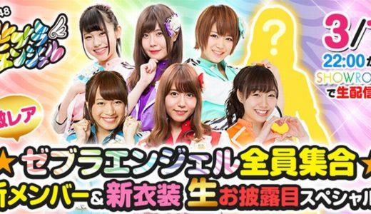 「ゼブラエンジェル全員集合 新メンバー&新衣装 生お披露目スペシャル」を3月1日22時より生配信するそうです。