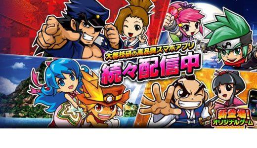 大都吉宗CITYに、吉宗をモチーフとした、オリジナルゲームアプリ『吉宗一閃~心眼の極~』が配信開始!
