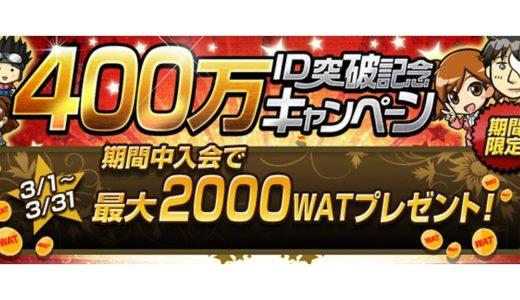 777town.netが400万ID突破