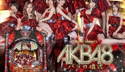 777townでぱちんこAKB48 バラの儀式登場!