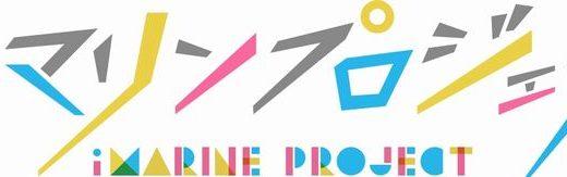 アイマリン新プロジェクト「iMarine DIVA Project」発表