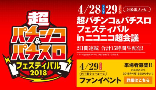 超パチンコ&パチスロフェスティバル2018はライブ配信されます