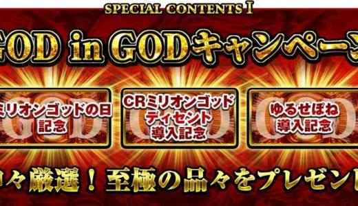 GOD in GODキャンペーン