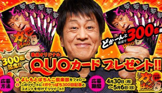 よしもとぱちんこ倶楽部「ガケっぱち」放送300を記念してTwitterキャンペーンを実施