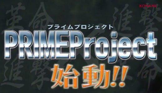 コナミ ティザームービー公開 PRIMEProject始動!