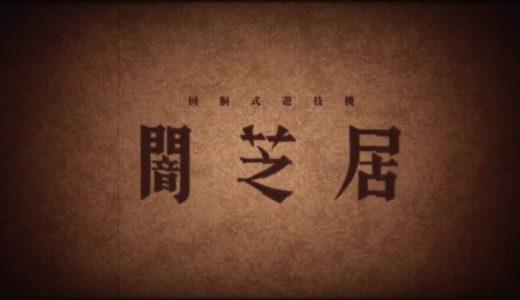 ネット「闇芝居」公式サイト&ティザーPV公開