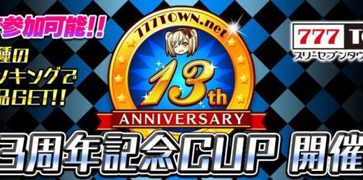 777タウン.net13周年記念カップ開催&コラボイベント