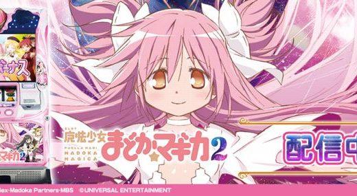 777TOWN.netで「SLOT魔法少女まどか☆マギカ2」配信開始