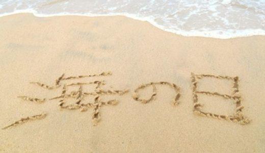 7月16日は「海の日」です!