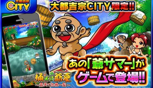 大都吉宗CITYオリジナルゲーム第4弾配信開始