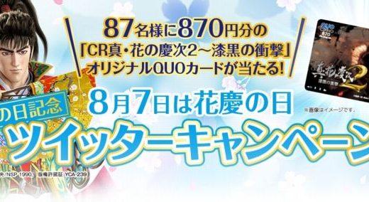 8月7日は花慶の日 ツイッターキャンペーン