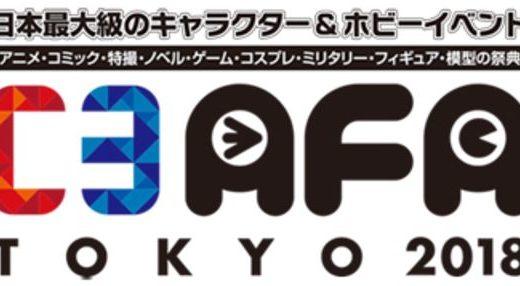 SANKYOは「C3AFA TOKYO 2018」に出展します。
