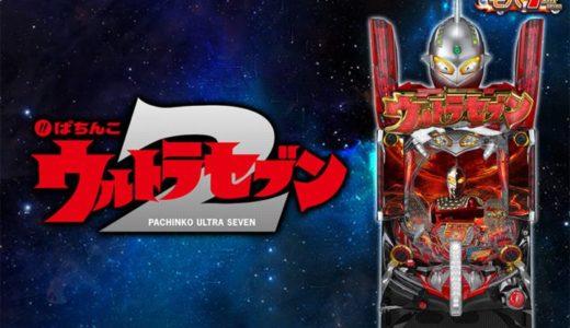 Android版モバ7にて「ぱちんこ ウルトラセブン2」配信開始