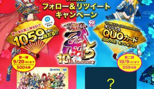 CR戦国乙女5Twitterキャンペーン&戦国乙女 TYPEA+公式サイト公開