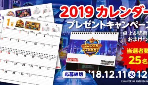 ユニバのカレンダーがプレゼントされます