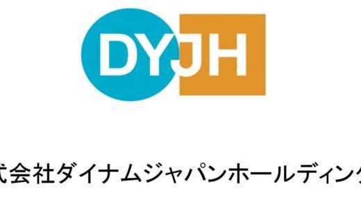 ダイナムジャパンHD2018年9月中間決算を発表