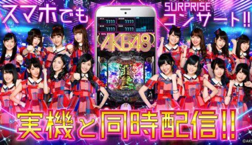 ぱちんこ AKB48-3 誇りの丘 アプリ配信開始!