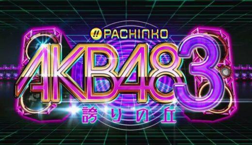 ぱちんこAKB48-3 誇りの丘 導入記念キャンペーン