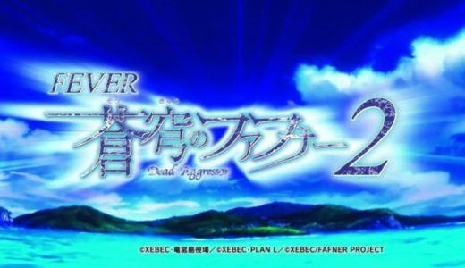 Pフィーバー蒼穹のファフナー2 スペシャルムービーが公開されました