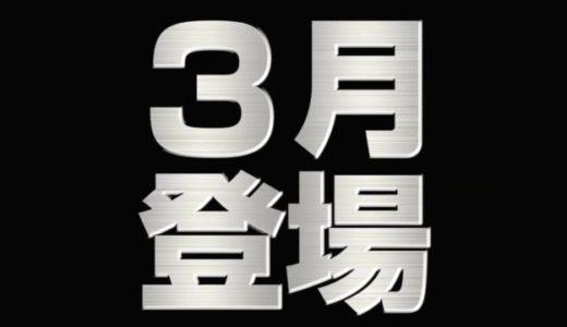 大都技研 6号機第二弾 予告PV
