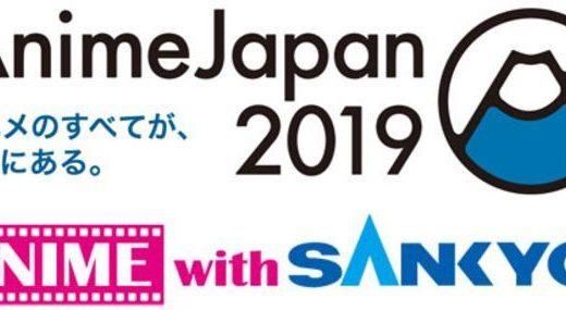 SANKYOが「AnimeJapan 2019」に協賛しました