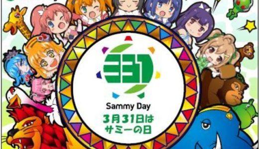 3月31日はサミーの日