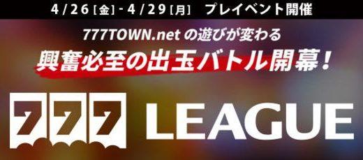 777town.netにて「777リーグ」開催決定!