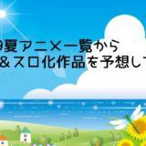 2019夏アニメ