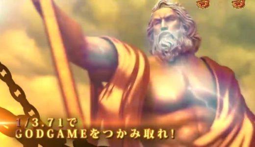 PV・試打動画(6/17導入開始機種)