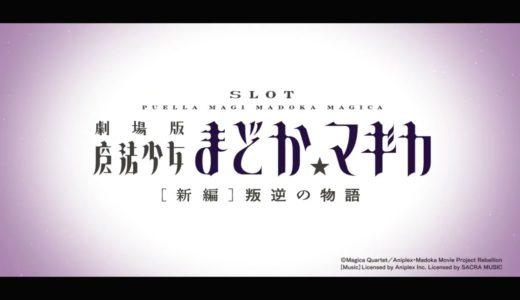 SLOT劇場版魔法少女まどか☆マギカ[新編]叛逆の物語 ティザーサイト&PV公開+Pハイフリも!