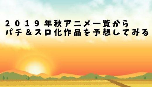 2019年秋アニメ一覧からパチ&スロ化作品を予想してみる