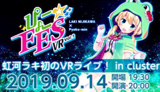 虹河ラキ・初ライブ「ぴょこ☆FES VR Vol.1 in cluster」開催決定