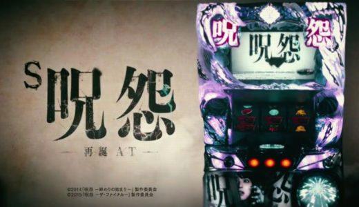 PV・試打動画(10/15導入開始機種)