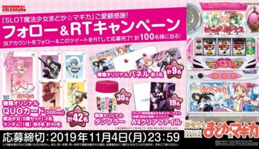 「SLOT魔法少女まどか☆マギカ」ご愛顧感謝!フォロー&RTキャンペーン