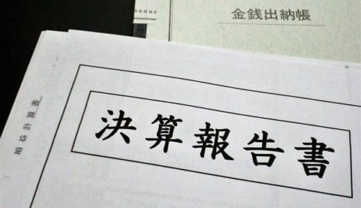 京楽産業.株式会社 第58期決算公告 黒字継続