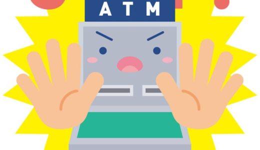 店内ATMは撤去します!