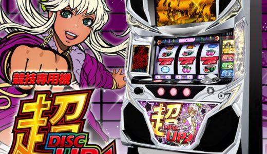 競技専用機「超ディスクアップ」が一般販売されます!