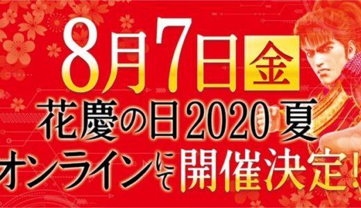花慶の日2020夏はオンラインで開催します!