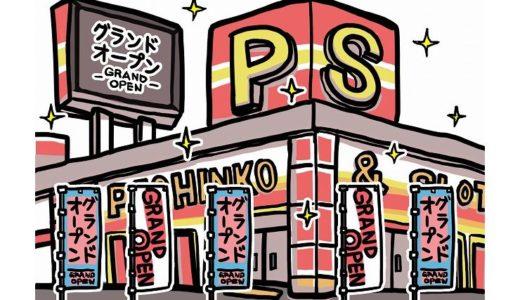 無競合エリア駅前に小型店出店を提案します!