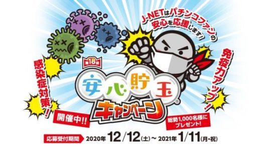 安心貯玉キャンペーン(2020年開催)