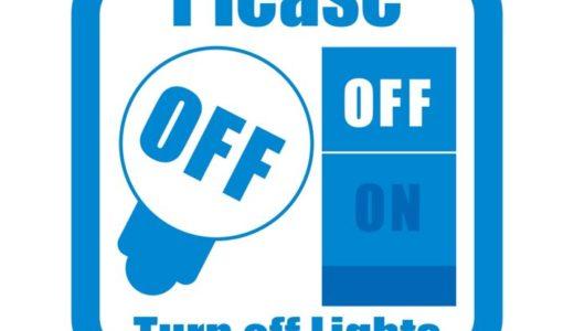 都内パチンコ店は広告宣伝自粛およびネオン消灯を実施します
