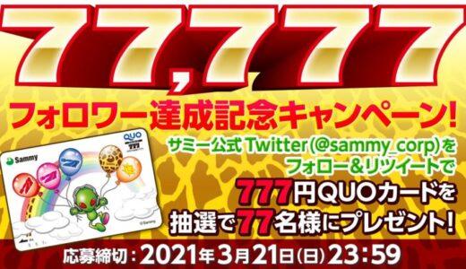 77,777フォロワー達成記念キャンペーン