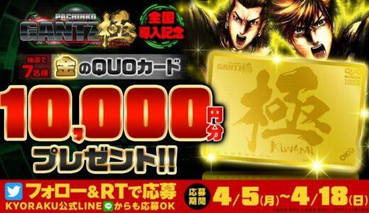 金のクオカード10,000円分が当選します。